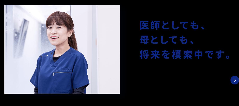 非常勤/女性医師