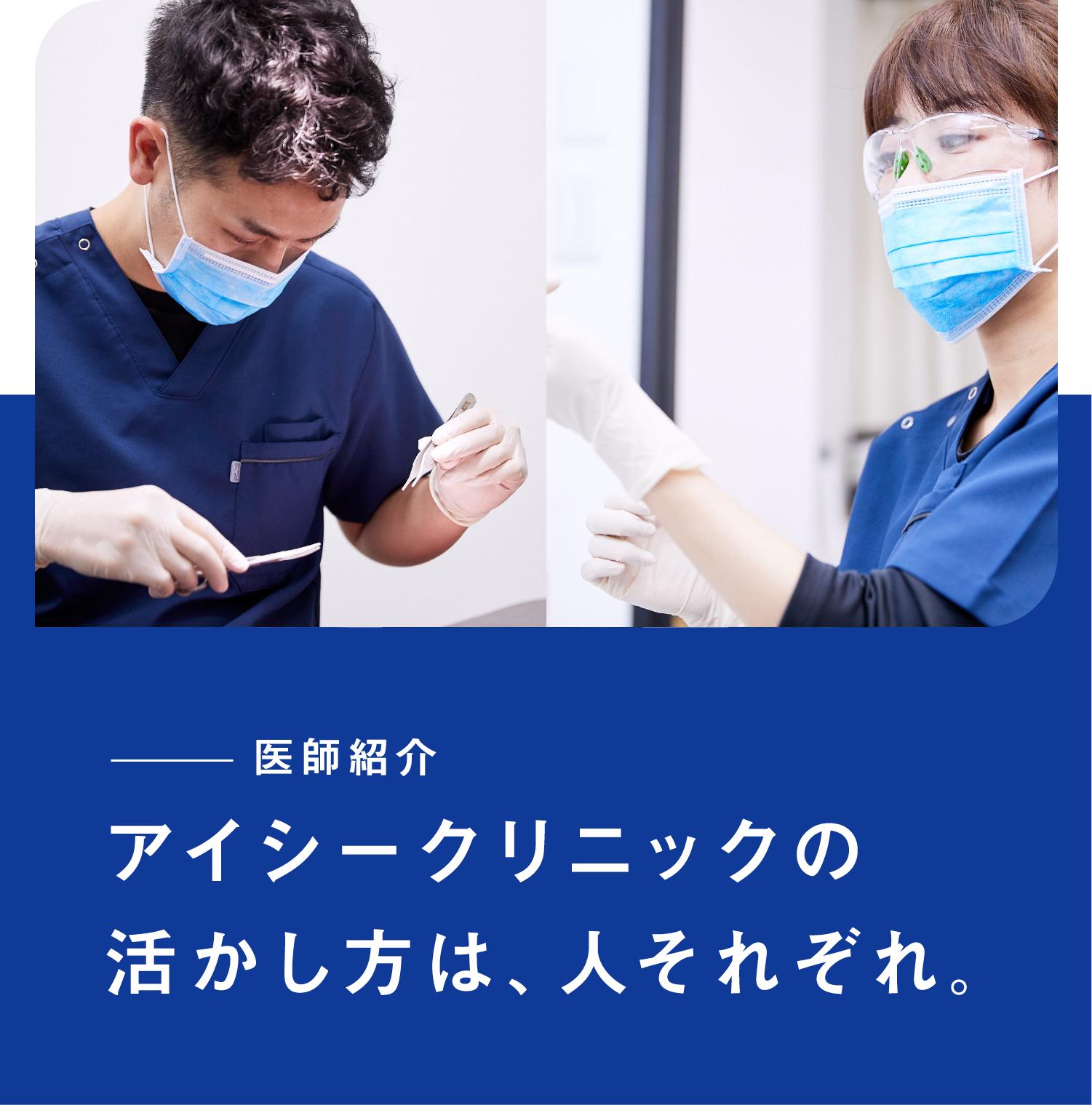 医師紹介-アイシークリニックの活かし方は、人それぞれ。