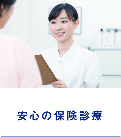 安心の保険診療